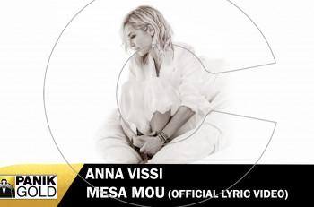 Άννα Βίσση – «Μέσα Μου»: Η καινούργια απόλυτη ερωτική μπαλάντα  με την υπογραφή του Νίκου Καρβέλα.