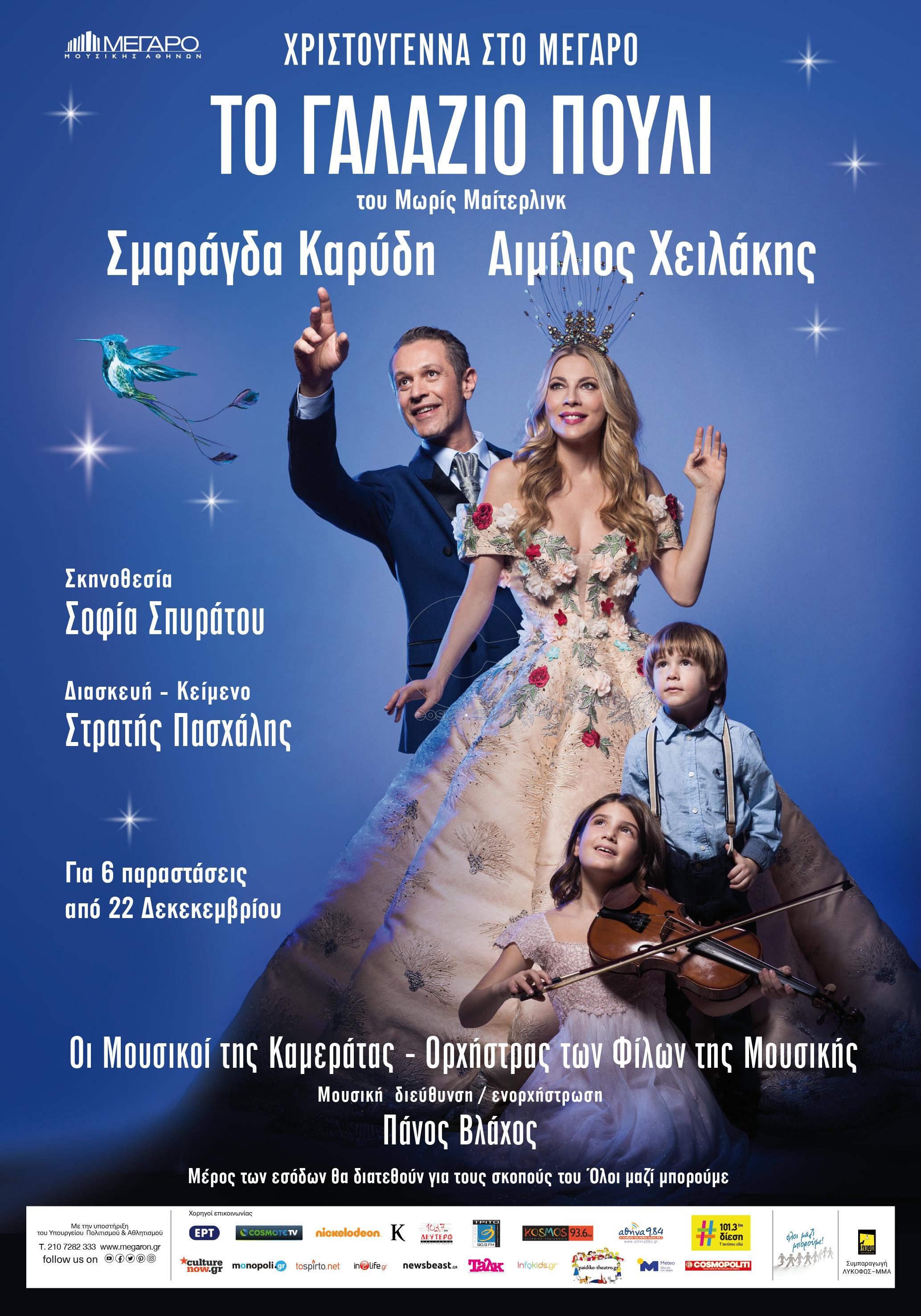 xmas18_Megaron_poster_30x45_v10