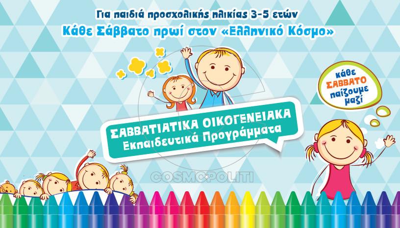 Sav_EK_816x465