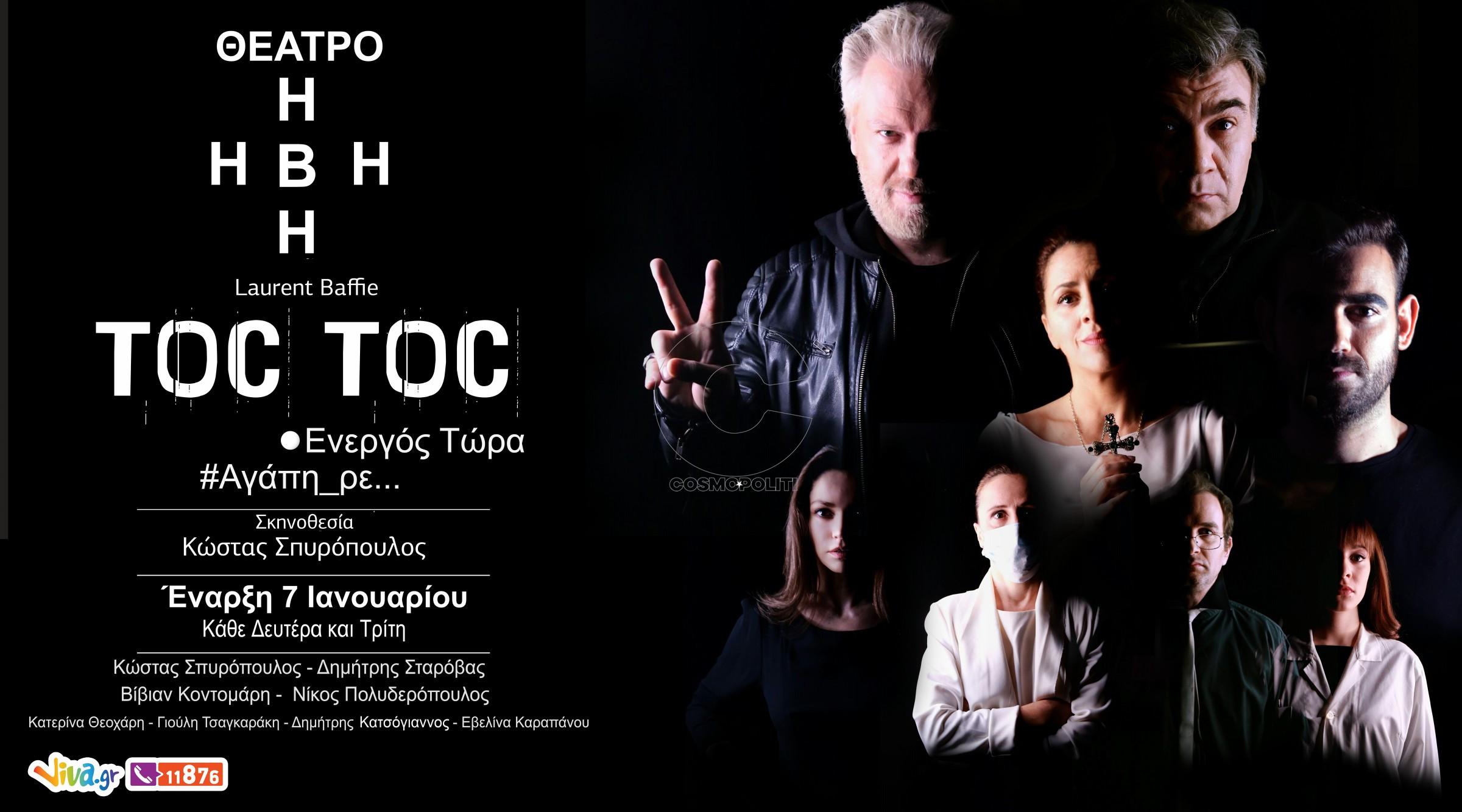 5c8156f97095 Τοc Toc  η θρυλική παράσταση-ψυχοθεραπεία επιστρέφει στο θέατρο Ήβη ...