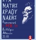 kraounakis6_logos-01