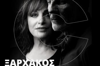 Σταύρος Ξαρχάκος – Χάρις Αλεξίου: Παράταση για 7 τελευταίες παραστάσεις