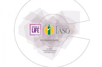 Ανακοίνωση Μονάδας Υποβοηθούμενης Αναπαραγωγής Institute of Life – ΙΑΣΩ