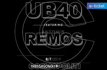 Kαλοκαιρινές συναυλίες με UB40 & Αντώνη Ρέμο