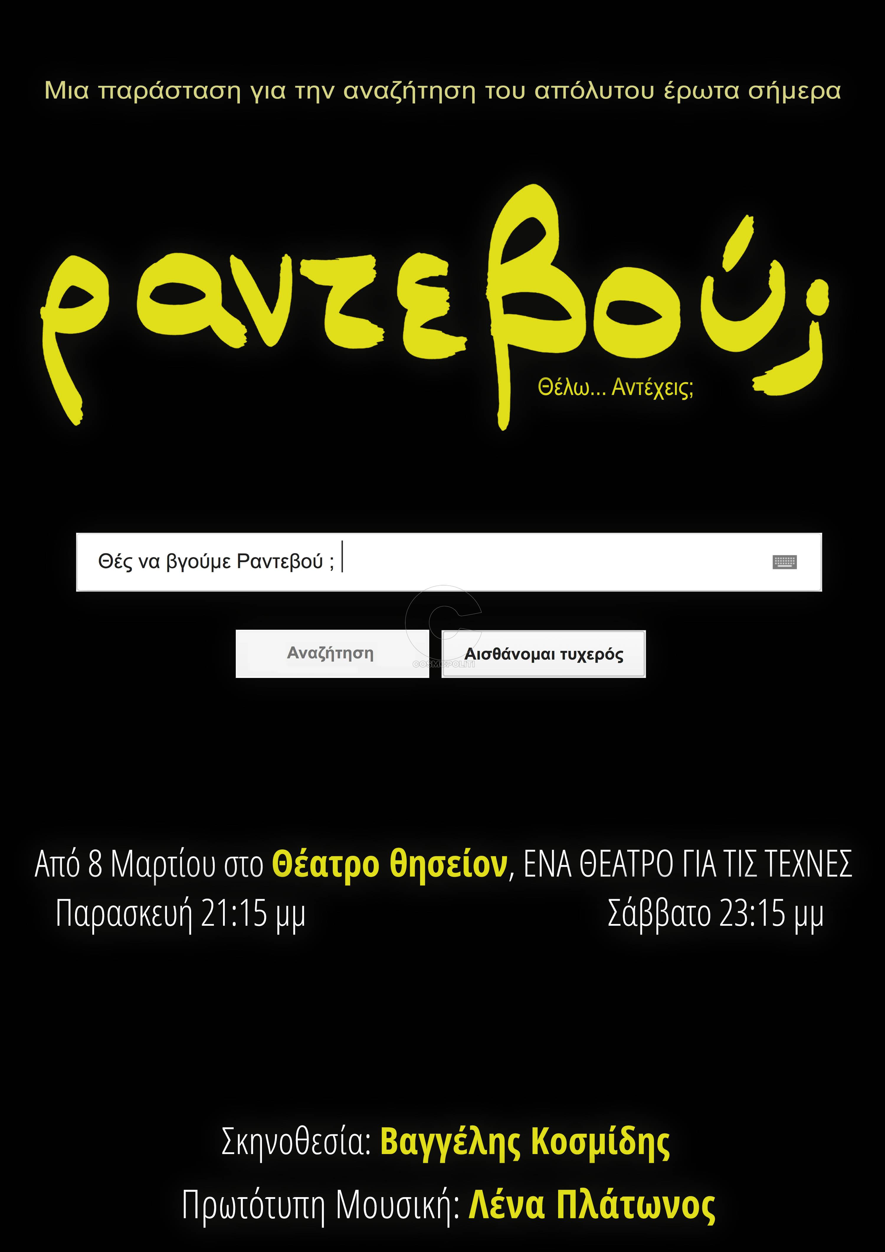 Αντίγραφο του rantevou parap4
