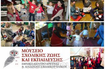 Αποκριάτικα εργαστήρια για παιδιά στο Μουσείο Σχολικής Ζωής και Εκπαίδευσης