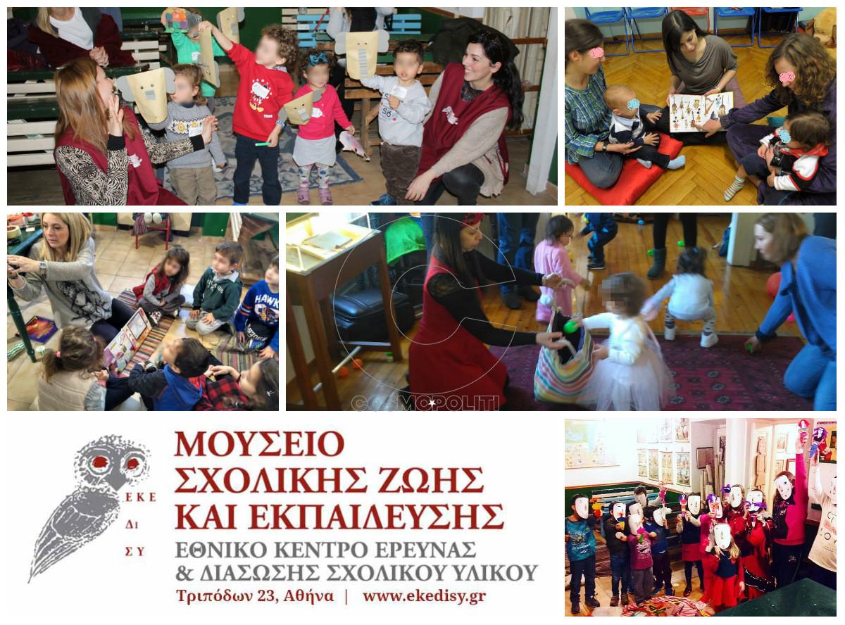 Αποκριάτικα εργαστήρια για παιδιά 9,10 Μαρτίου στο Μουσείο Σχολικής Ζωής και Εκπαίδευσης