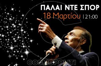 «60 χρόνια Τόλης  Βοσκόπουλος» στη Θεσσαλονίκη για μία βραδιά!