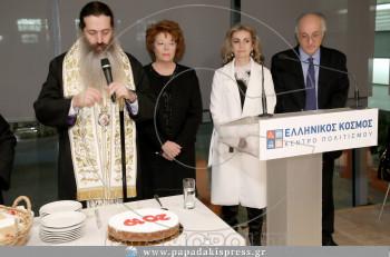 Κοπή πίτας του Συλλόγου Φίλων του Ιδρύματος Μείζονος Ελληνισμού