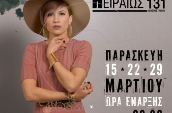"""Πέννυ Μπαλτατζή + special guests: Παρασκευές του Μαρτίου στη μουσική σκηνή """"Πειραιώς 131"""""""