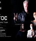 TOC-TOC-ΘΕΑΤΡΟ-ΗΒΗ-1-1-2