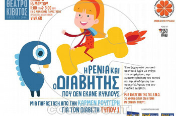 Η Ρένια και ο διαβήτης που δεν έκανε κύκλους: Παράσταση για τον παιδικό διαβήτη από την Κάρμεν Ρουγγέρη