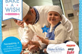 Bake-A-Wish για την ενίσχυση του Κάνε-Μια-Ευχή Ελλάδος