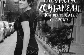 Που με φτάσανε οι έρωτες: νέο single από την Ελεωνόρα Ζουγανέλη