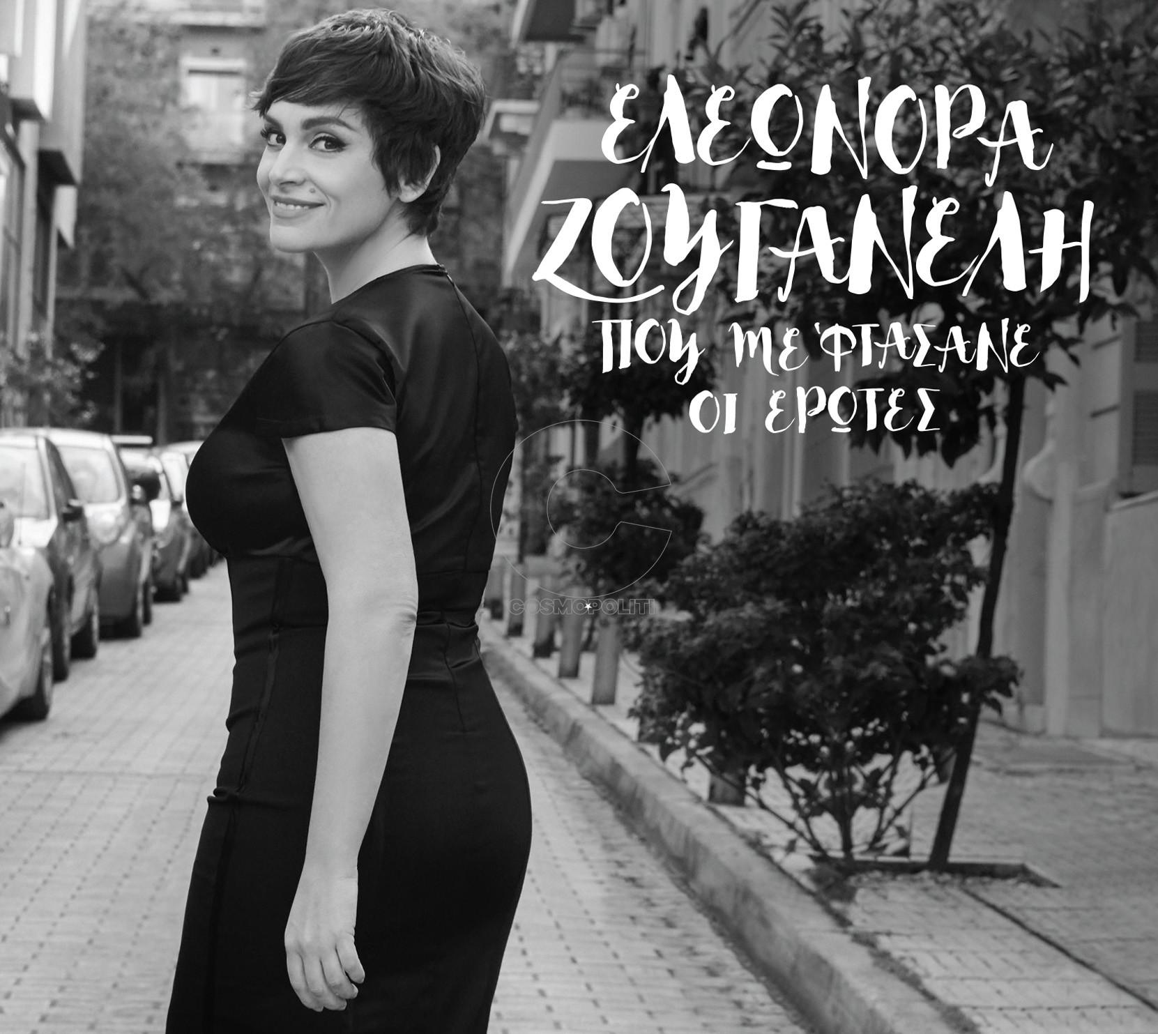 zouganeli_cover