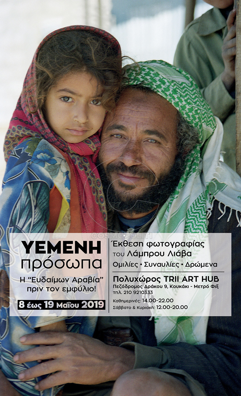 αφίσα ΥΕΜΕΝΗ