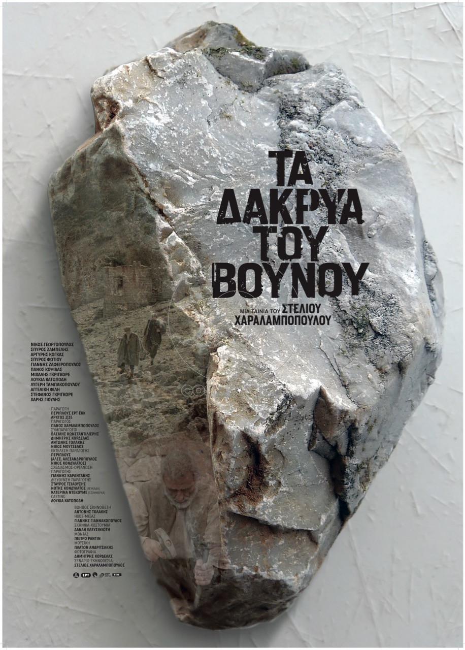 1.ΤΑ ΔΑΚΡΥΑ ΤΟΥ ΒΟΥΝΟΥ.Poster