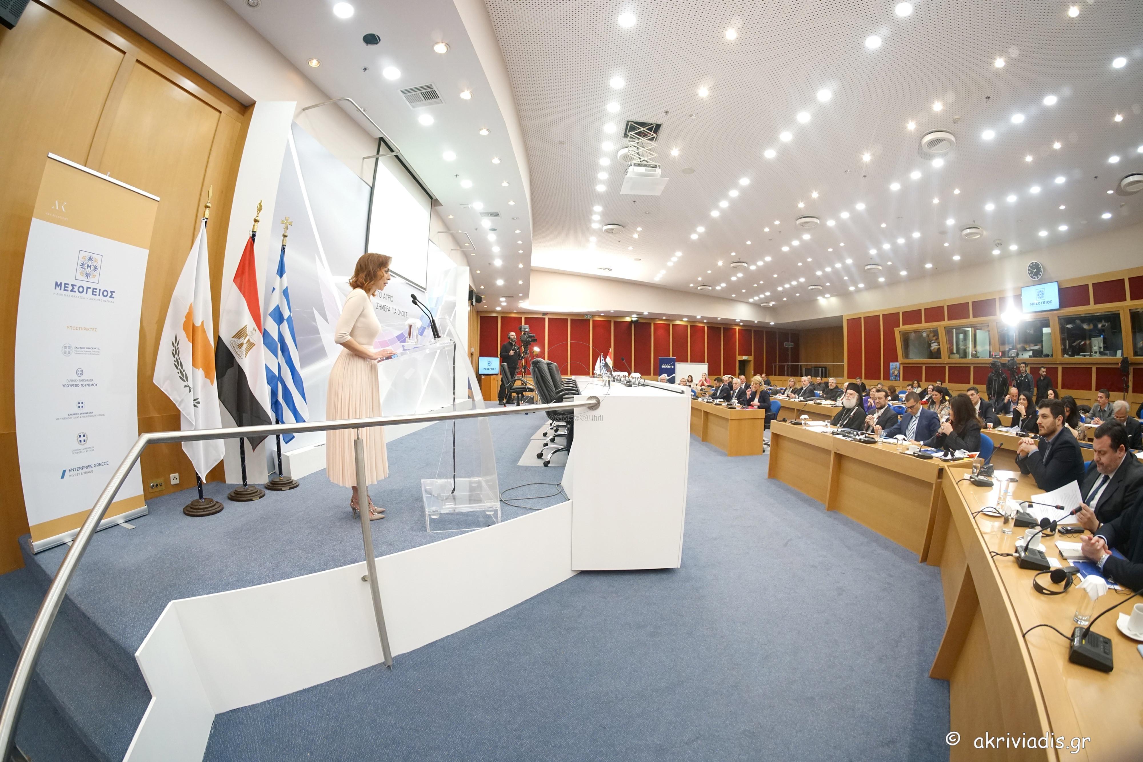 Συνέδριο με θέμα: «Μεσόγειος: Η Δική μας θάλασσα – Η Δική μας πατρίδα».  Αίθουσα Συνεδρίων του Υπουργείου Ψηφιακής Πολιτικής Τηλεπικοινωνιών και Ενημέρωσης,  13/04/2019