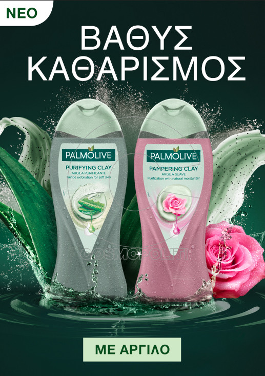 PalmoliveClay product_02