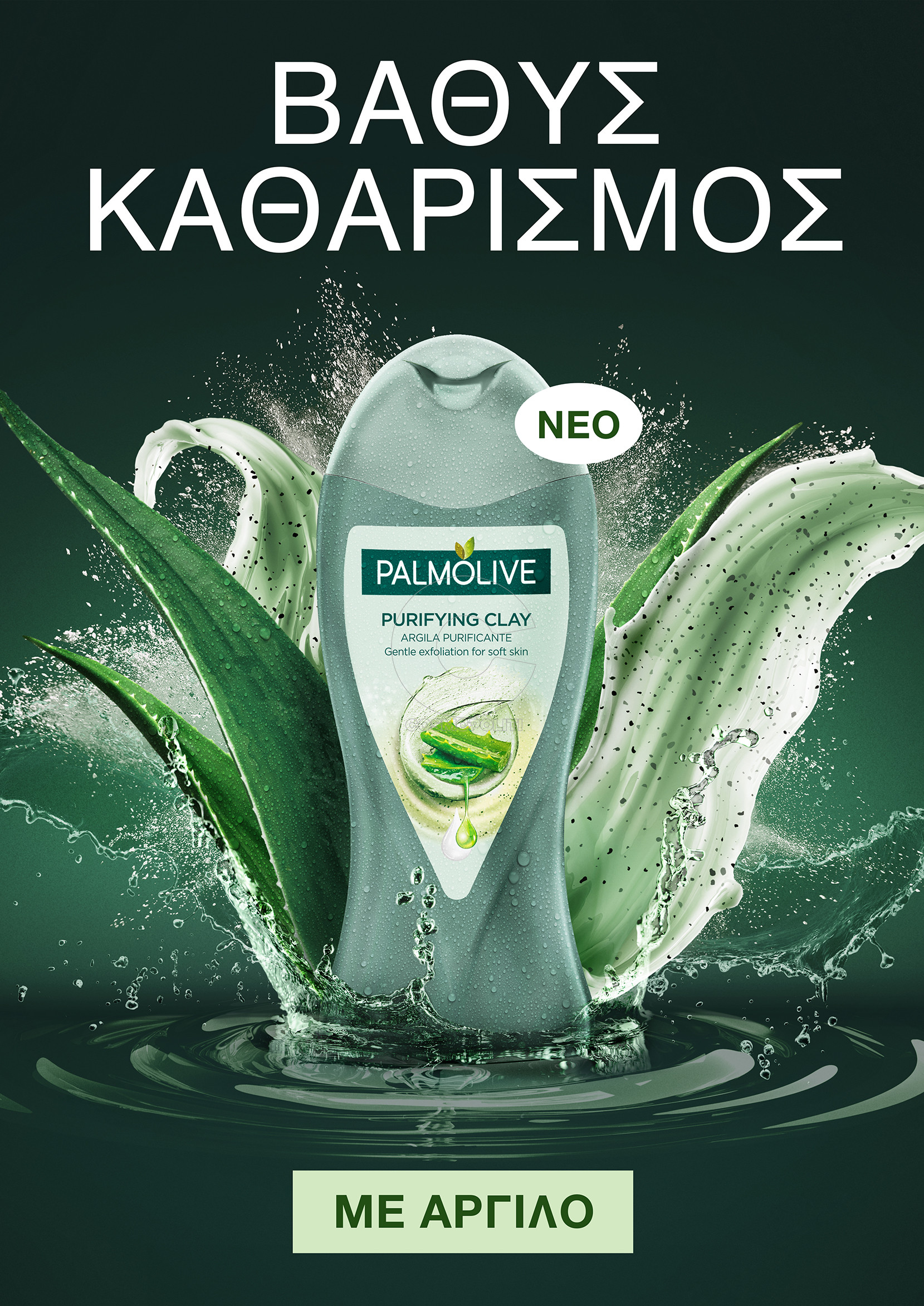 PalmoliveClay product_04
