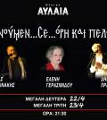 Poster-Ymnoumen-se-ori-kai-pelagh