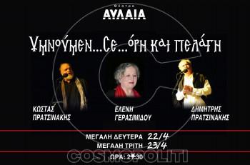 Υμνούμεν…σε…όρη και πελάγη: μουσική παράσταση στο ύφος της Μεγάλης Εβδομάδας
