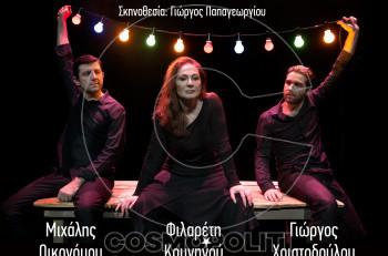 Αρίστος: νέες παραστάσεις στη Θεσσαλονίκη
