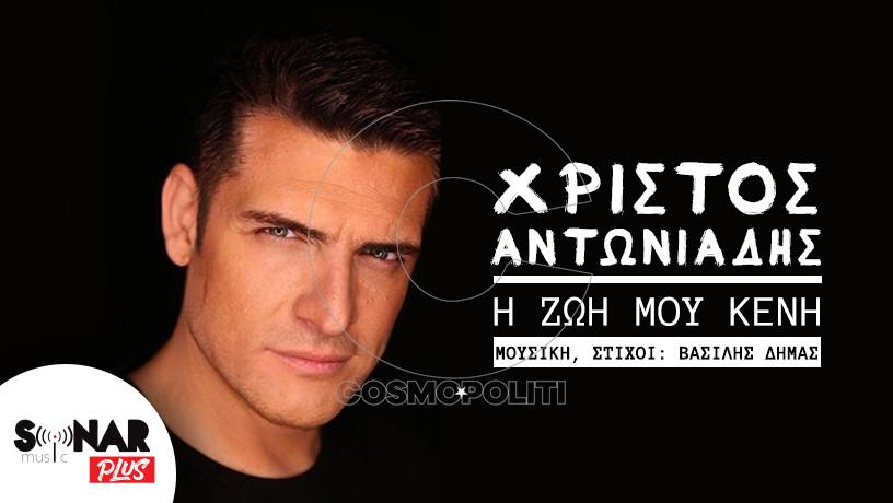 Antoniadis - FB Cover