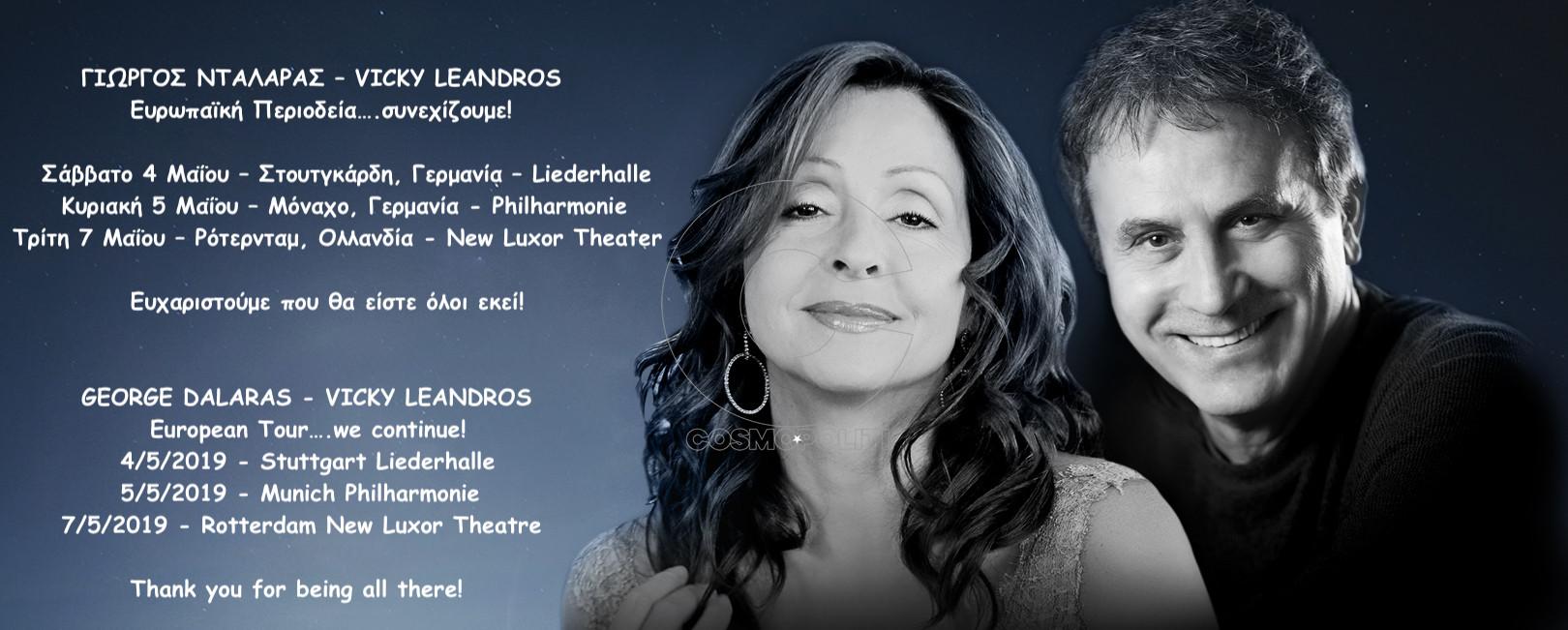 George Dalaras-Vicky Leandros 2019 tour