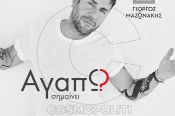 Aγαπώ σημαίνει: Ο Γιώργος Μαζωνάκης παρουσιάζει το νέο του album