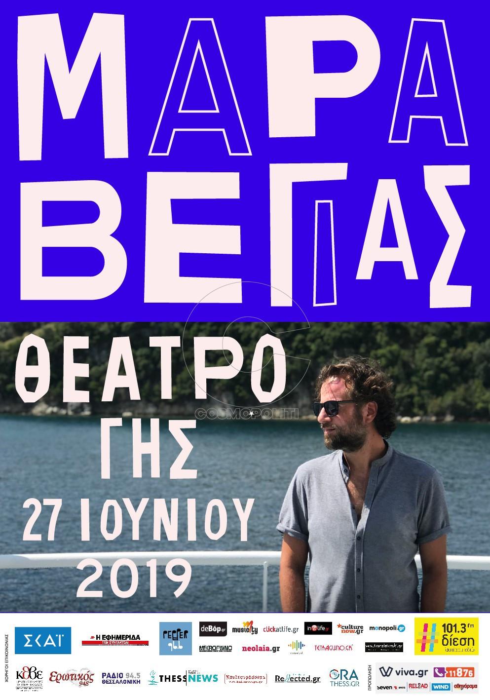 Kostis Maraveyas Theatro Gis 27.06.2019