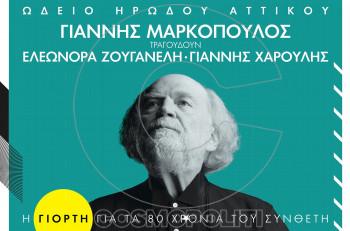 Γιάννης Μαρκόπουλος: γιορτή για τα 80 χρόνια του στο Ηρώδειο