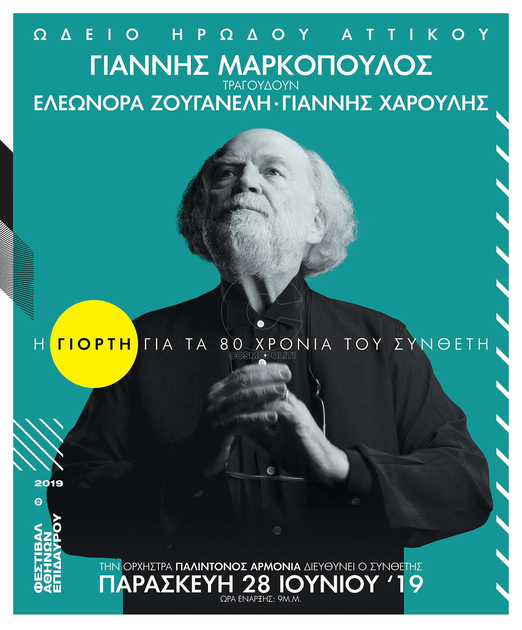 Markopoulos_Poster(1)