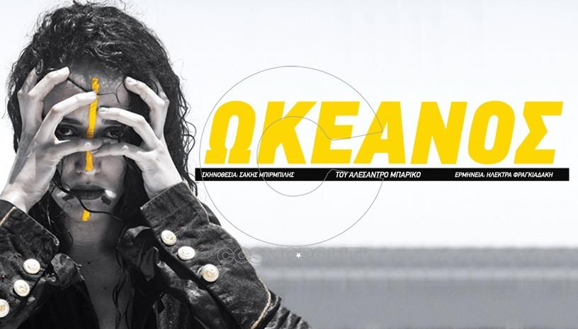 Okeanos_15-19.5