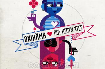 Που Ήσουν Χτες: ολοκαίνουργιο τραγούδι από τους Οnirama