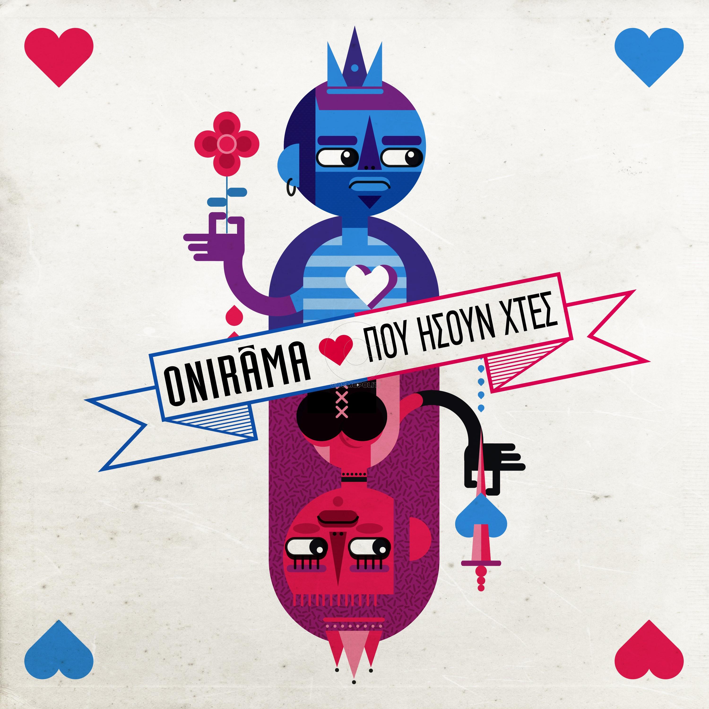 Onirama - Pou Isoun Xthes (Cover)