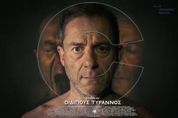 """Καλοκαιρινός """"Οιδίπους Τύραννος"""" σε σκηνοθεσία Κωνσταντίνου Μαρκουλάκη"""