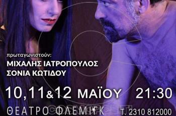 «Victims» στη Θεσσαλονίκη