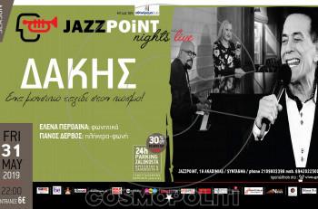Ένα μουσικό ταξίδι με τον Δάκη στο Jazzpoint