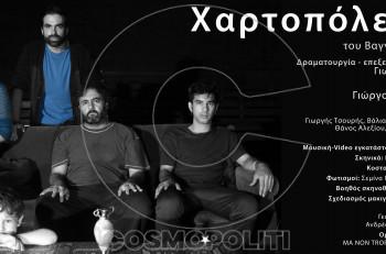 """Ο """"Xαρτοπόλεμος"""" στη Θεσσαλονίκη"""