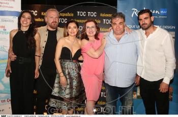 Τoc Toc: καλοκαιρινό πάρτι δίπλα στην πισίνα για την έναρξη της καλοκαιρινής περιοδείας