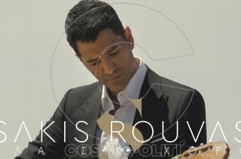 Σάκης Ρουβάς: Νέο τραγούδι και video clip με τίτλο «Έλα στο Χορό»