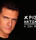 Antoniadis - YouTube