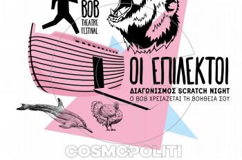 12ο Bob Theatre Festival στο θέατρο Κιβωτός