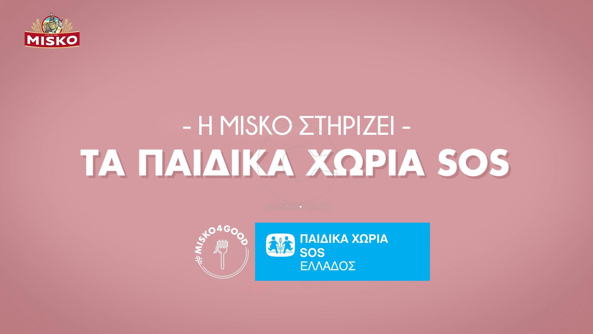 Misko4Good - Παιδικά Χωριά SOS