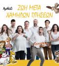 arkas-photo2-min