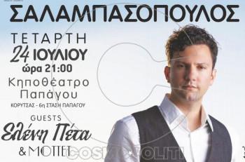 Ο Σταύρος Σαλαμπασόπουλος επιστρέφει στο Κηποθέατρο Παπάγου
