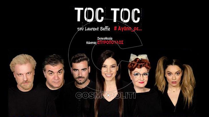 toc-toc-2019