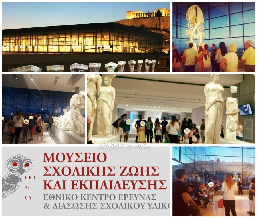 Βραδινή ξενάγηση στο Nέο Μουσείο της Ακρόπολης