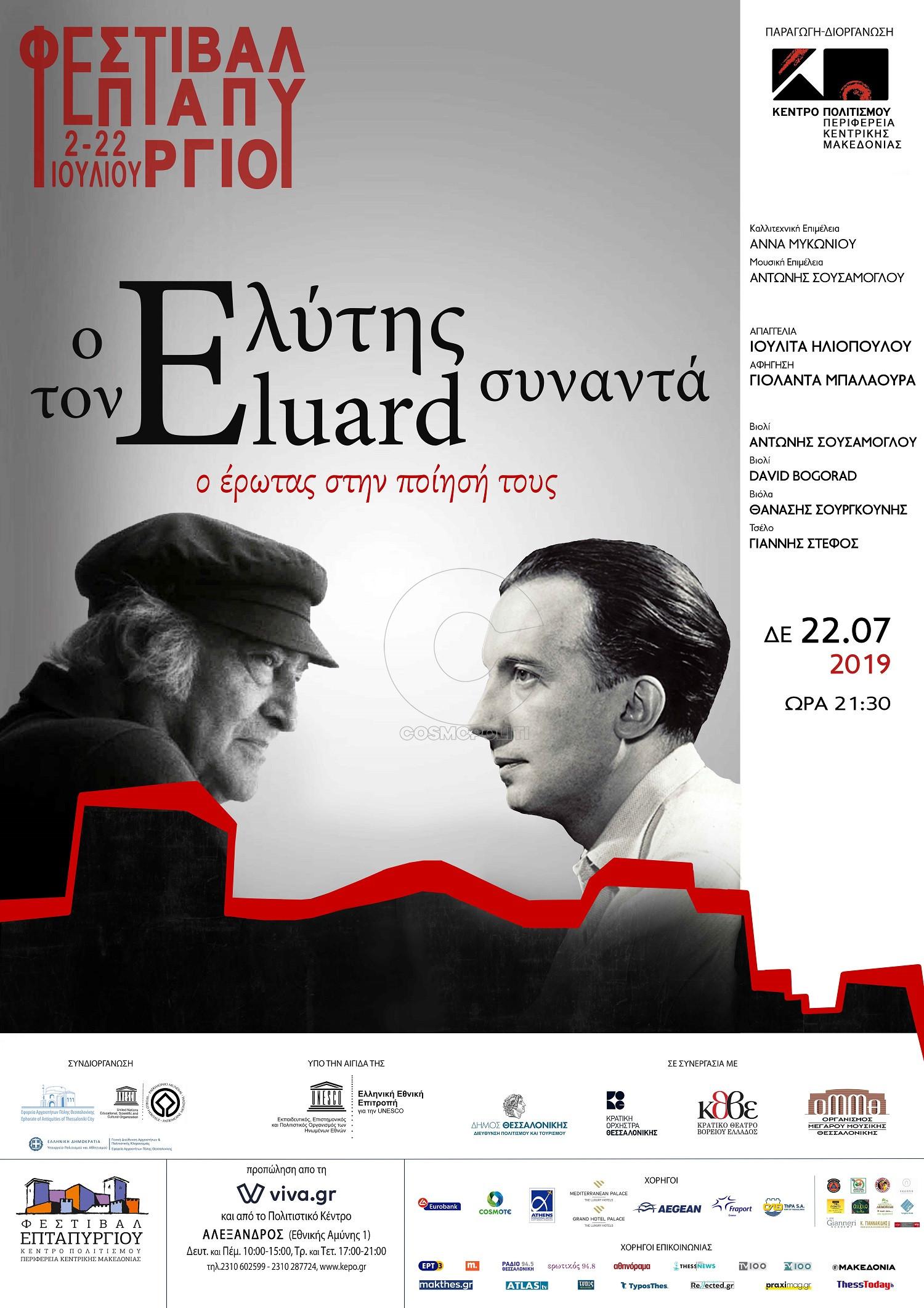 ΕΛΥΤΗΣ-ELUARD